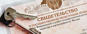 Государственная регистрация сделки